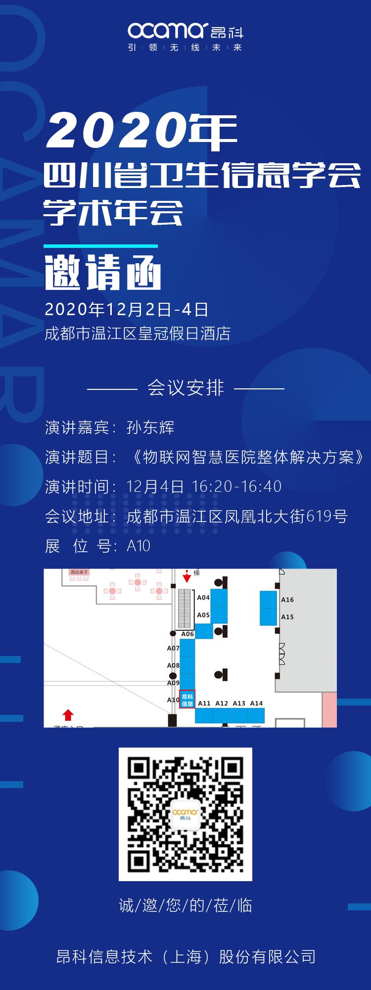 2020年四川卫生健康信息技术暨应用交流大会