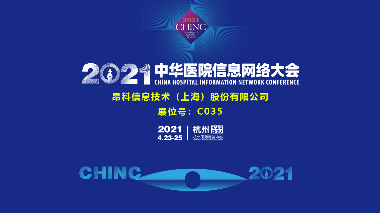 【活动预告】昂科信息诚邀您参加-2021杭州中华医院信息网络大会