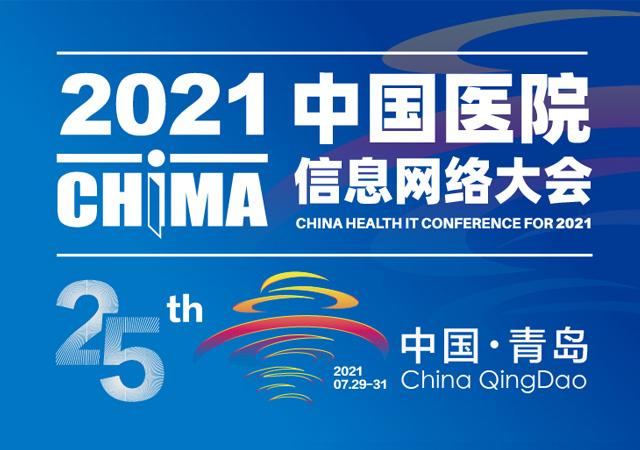 【活动邀请】昂科信息诚邀您参加2021中国医院信息网络大会暨中外医疗信息技术和产品展览会 (2021CHIMA)